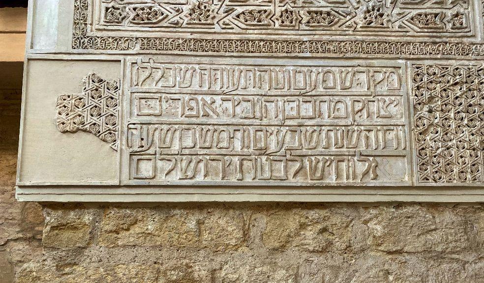 Visita guiada al Alcázar, Sinagoga, barrio de la Judería y Mezquita-Catedral